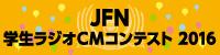 JFN学生ラジオCMコンテスト2016