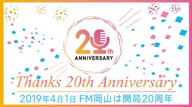 FM岡山20周年記念