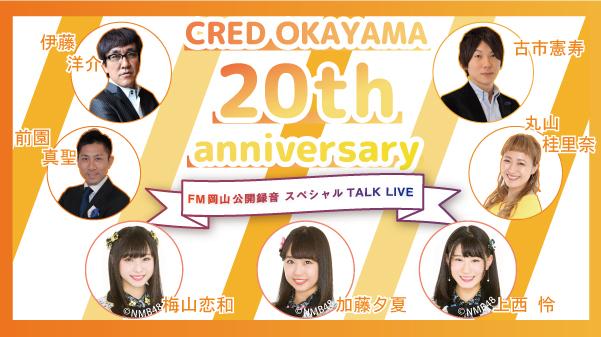 CRED OKAYAMA 20th anniversary FM 岡山 公開録音スペシャルトークLIVE