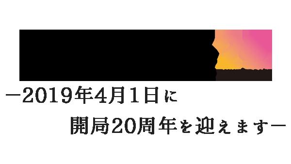 FM岡山開局20周年