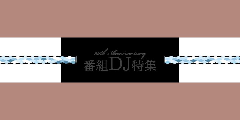 番組DJ特集!