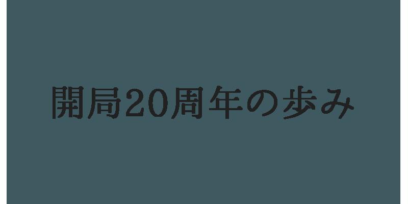 20周年の歩み