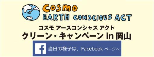 コスモアースコンシャスアクト クリーン・キャンペーン in 岡山