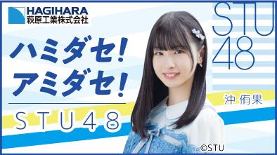 ハミダセ!アミダセ!STU48