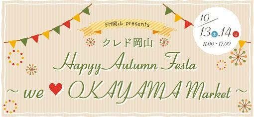 クレド岡山 Hapyy Autumn Festa ~we ♡ OKAYAMA~