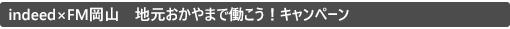 indeed×FM岡山 地元おかやまで働こう!