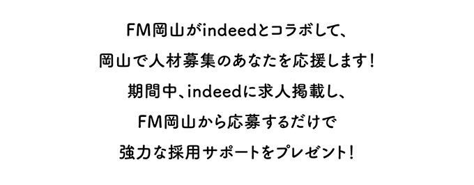 岡山 インディー ド 会社概要